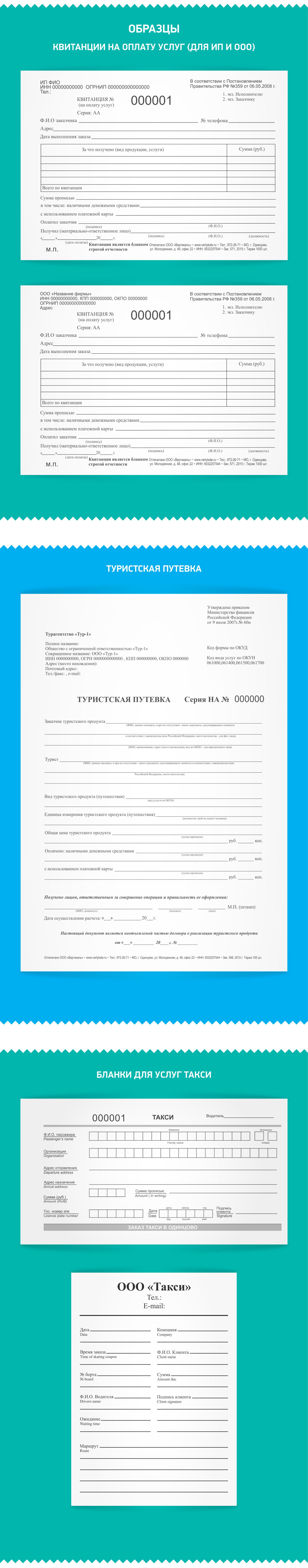 Бланки Строгой Типография